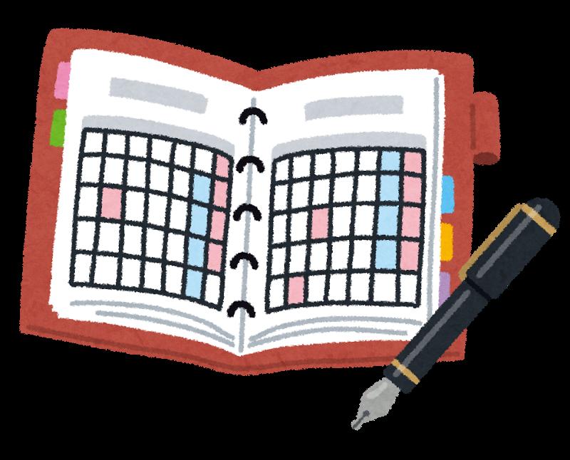 手帳の種類が豊富にある中で選び方と使い方のおススメ