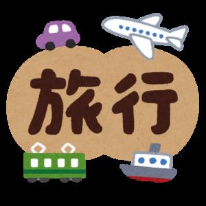 新幹線チケット簡単ネット購入!えきねっとの登録は無料?方法とは?