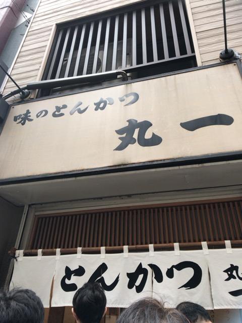 蒲田と大森で有名なとんかつ丸一のレポ!営業時間も併せてご紹介
