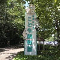 智光山こども動物公園の駐車場、利用可能時間について