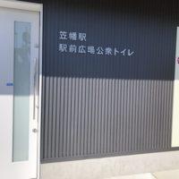 笠幡駅が2020東京オリンピックに向けて改装され周辺の開発も進む!