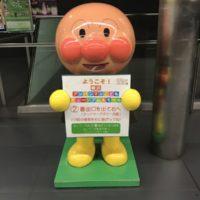 アンパンマンミュージアム横浜へ移転前に行って来た!