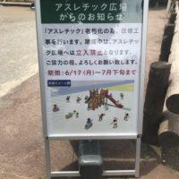 サイボクハムのアスレチックがリニューアル(6月17日~7月下旬)!