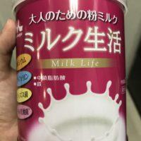 ミルク生活の飲み方と味について!スティックタイプもあるの?