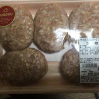 サイボクハムの超美味ハンバーグと焼き方についてまとめ