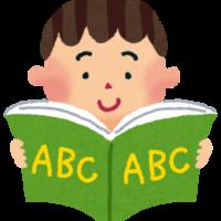 3歳の息子に英語を自宅で習わせたい私がやったこと