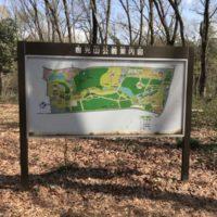 智光山公園のアスレチックわんぱくの森は無料で小さい子どもも遊べるところ♪