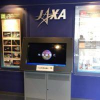 埼玉のJAXAを見学!無料で地球観測センターを見ることができます
