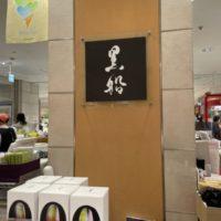 【開店】川越の丸広百貨店であの黒船のお菓子が買えるようになりました!