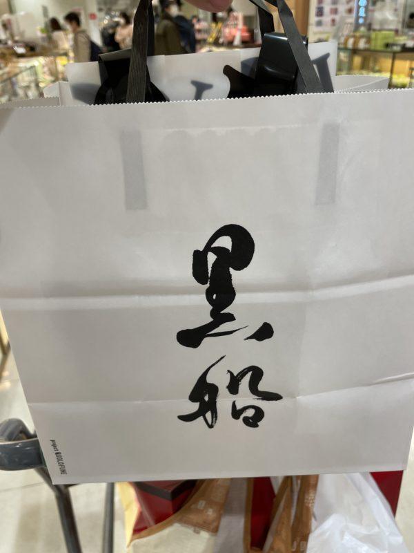 黒船川越店紙袋