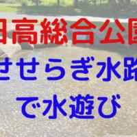 2021日高総合公園せせらぎ水路で水遊び!駐車場や注意点もレポ